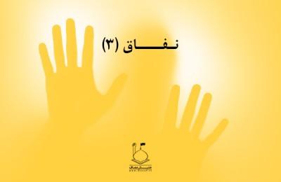 حقیقت نفاق (بخش سوم)-shia muslim-23950